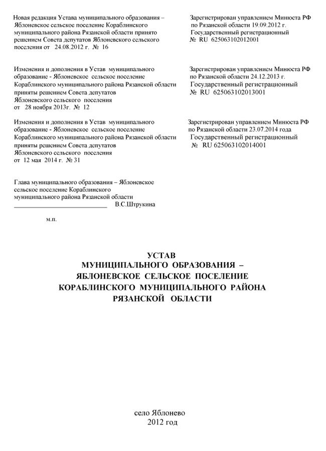 устав-2014